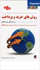 کتاب روش های خرید و پرداخت در بازرگانی بین الملل