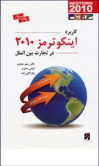 کتاب کاربرد اینکوترمز2010 در تجارت بین الملل