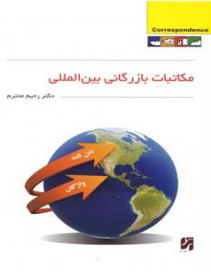 کتاب مکاتبات بازرگانی بین المللی