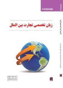 کتاب زبان تخصصی تجارت بین الملل